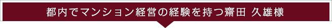 都内でマンション経営の経験を持つ齊田久雄様